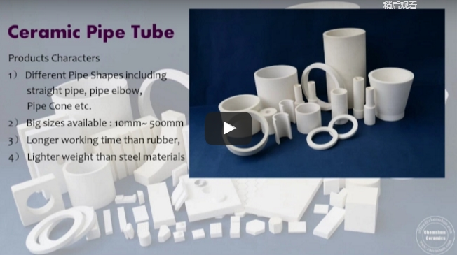 Alumina Ceramic Linings Introduction